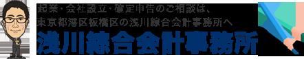 起業•会社設立•確定申告のご相談は東京都港区板橋区の浅川綜合会計事務所へ